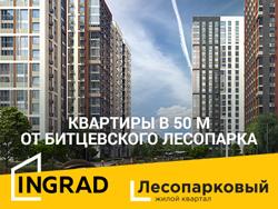ЖК «Лесопарковый». Квартиры от 5,9 млн руб. Метро Аннино и Лесопарковая